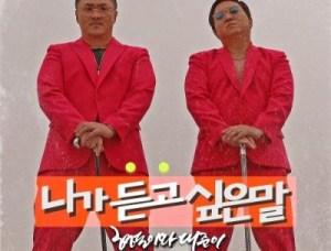 Hyungdon X Daejune - Secret Love Song